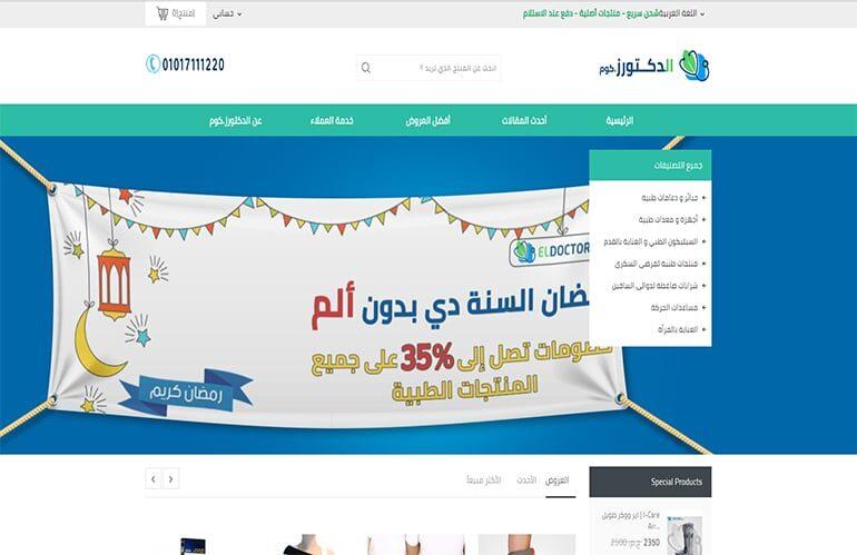 تصميم موقع لبيع المنتجات