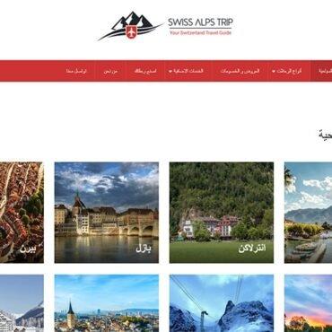 تصميم موقع لشركة سياحة