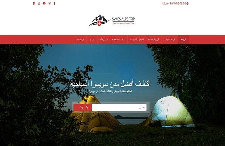 تصميم موقع لشركة سياحة وسفر