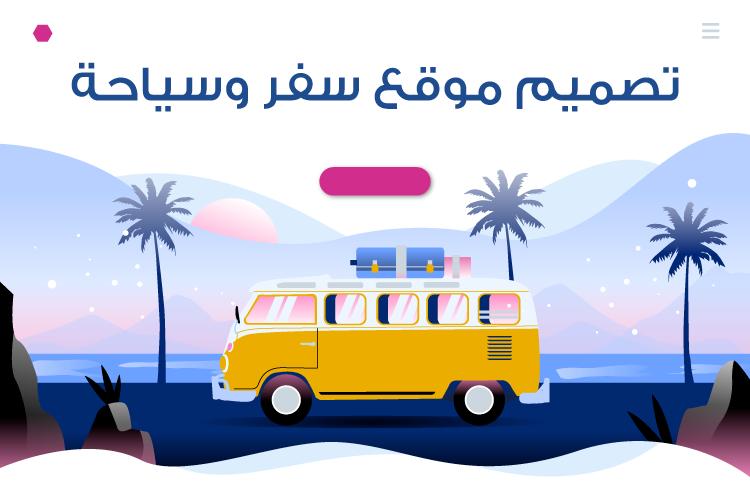 تصميم موقع سفر وسياحة
