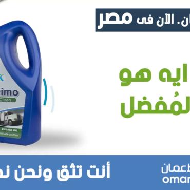موشن جرافيك منتجات نفط عمان