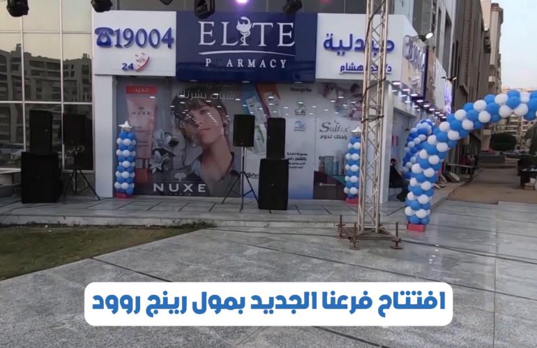 مونتاج فيديو افتتاح فرع صيدليات ايليت بمول رينج روود