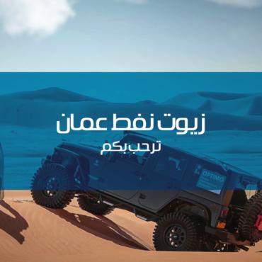 مونتاج فيديو تعريفي بشركة نفط عمان
