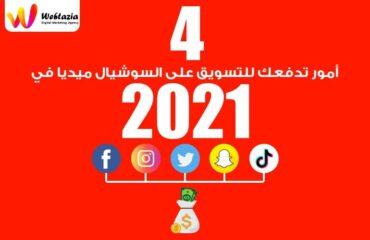 التسويق على السوشيال ميديا في 2021